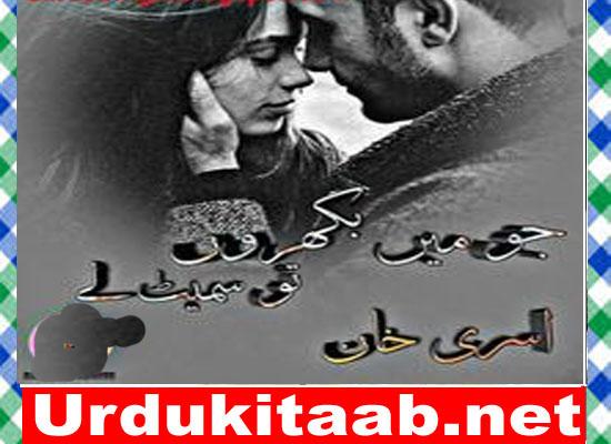 Jo Main Bikhron Tu Smait Ley Urdu Novel By Asra khan Download