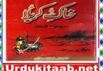 Khak e Karbala Urdu Book by Sahabzada Saeed Iftihar-ul-Hassan