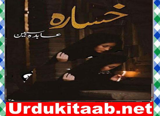 Khasara Urdu Novel By Abida Sabeen Download