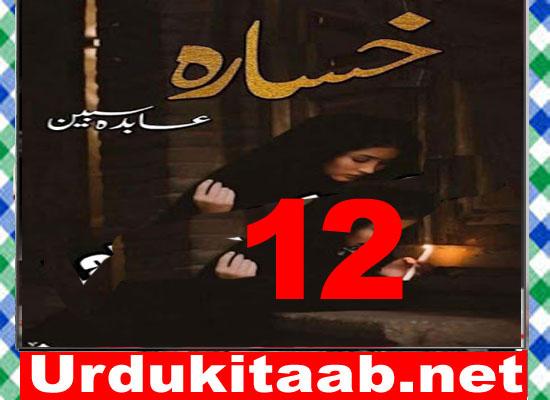 Khasara Urdu Novel By Abida Sabeen Episode 12 Download