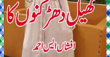 Khel Dhadkanon Ka Urdu Novel By Afshan S Ahmed Download