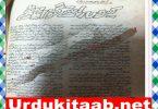 Kion Rasty ganwa Bethy Urdu Novel by Rukh Chaudhary Download