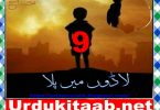 Ladoon Mein Pala Urdu Novel By Misbah Episode 9 Download