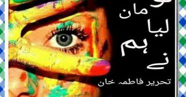 Lo Maan Lia hum ne Urdu Novel by Fatima Khan Download