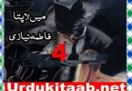 Main Lapata Urdu Novel By Fatima Niazi Part 4 Download