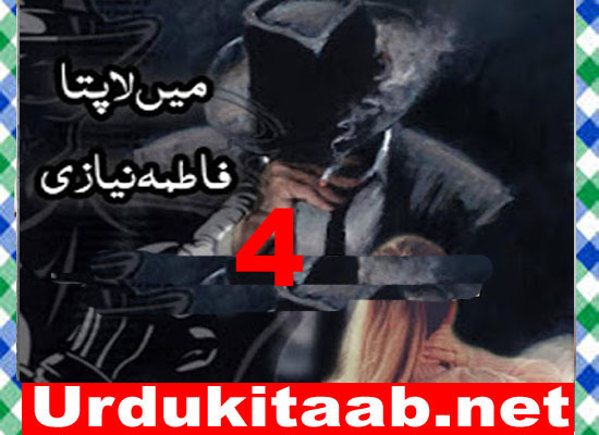 Main Lapata Urdu Novel By Fatima Niazi Part 4 Download