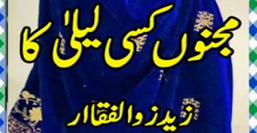 Majnu Kisi Laila Ka Urdu Novel By Zaid Zulfiqar Download