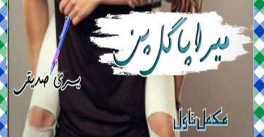 Mera Pagal Pan Urdu Novel By Yusra Siddique Download