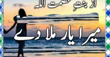 Mera Yaar Mila Dy Urdu Novel By Bint E Asmat Ullah Download