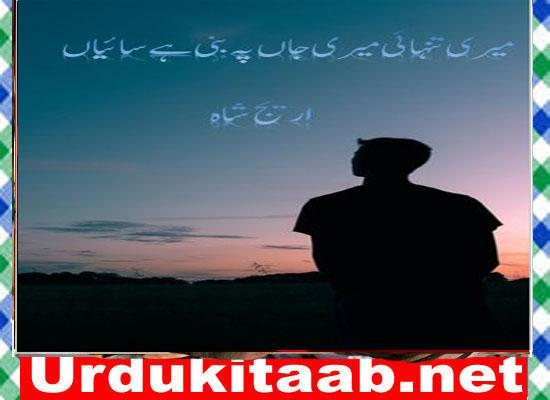 Meri Tanhai Meri Jaan Pe Bani Hai Saiyan Novel By Areej Shah Download