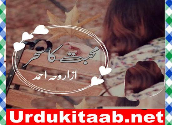 Mohabbat Ka Sehar Urdu Novel By Aroha Khan Download