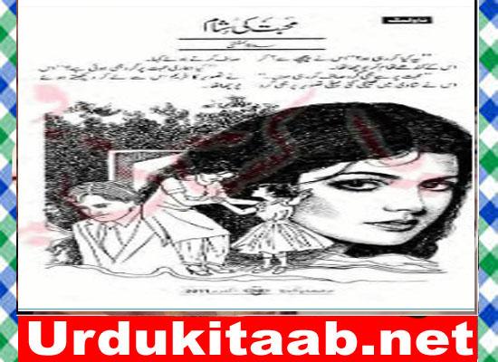 Mohabbat Ki Sham Urdu Novel By Sidratul Muntaha Download