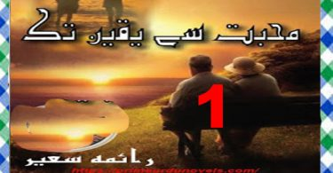 Mohabbat Se Yaqeen Tak Urdu Novel By Raima Saeed Episode 1 Download