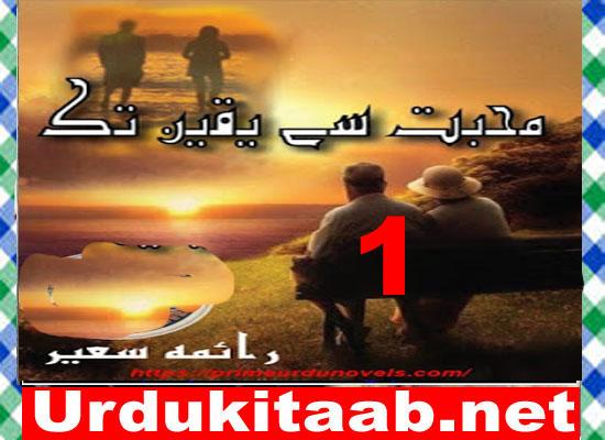 Mohabbat Se Yaqeen Tak Urdu Novel By Raima Saeed Episode 1 Download