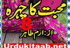 Muhabbat Ka Chehra Urdu Novel By Iram Tahir Episode 8 Free Download