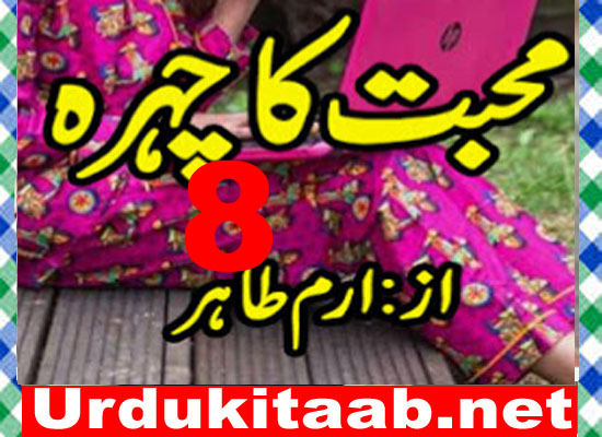 Muhabbat Ka Chehra Urdu Novel By Iram Tahir Episode 8 Free Download