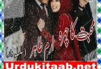 Muhabbat Ka Chehra Urdu Novel By Iram Tahir Episode 9 Download
