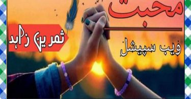 Muhabbat Urdu Novel By Samreen Zahid Episode 1 Download