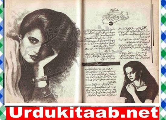 Naveed E Subah E Baharan Urdu Novel By Roshan Ara Download