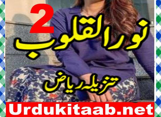 Noor Ul Quloob Urdu Novel By Tanzeela Riaz Episode 2 Download