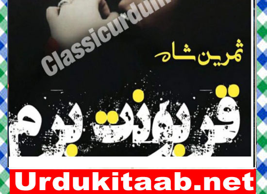 Qarboont e beram Urdu Novel by Samreen shah Complete Download