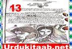 Rangrez Mere Urdu Novel By Iffat Sehar Tahir Episode 13 Download