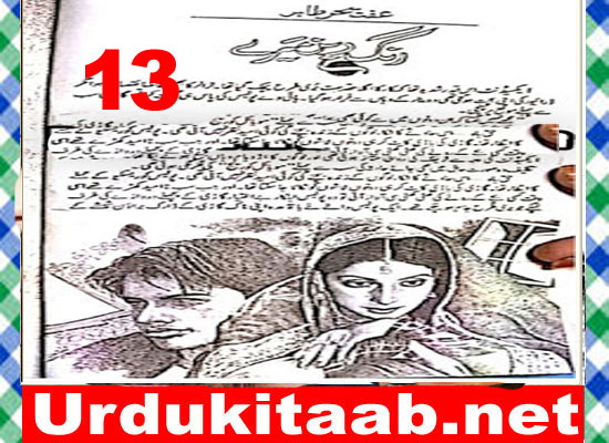 Rangrez Mere Urdu Novel By Iffat Sehar Tahir Episode 13 Download