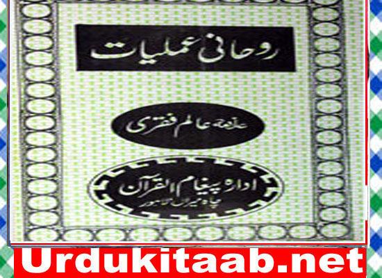 Rohani Amliyat Urdu Book by Alama Alam Faqri