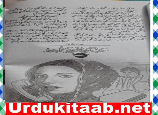 Sab Khaid Naseeban De By Hina Bushra