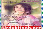 Sadaqat Digest January 2021 Read Online