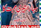 Sahara Teri Muhabbat Ka Urdu Novel By Eman Hanif Episode 1 Download