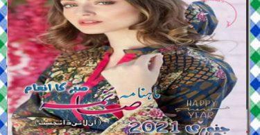 Saima Digest January 2021 Read Online