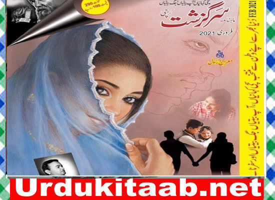 Sarguzasht Digest February 2021 Read Online