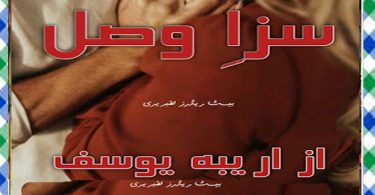 Saza e Wasal Urdu Novel By Areeba Yousaf Complete Download