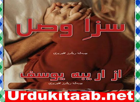 Saza e Wasal Urdu Novel By Areeba Yousaf Complete Download