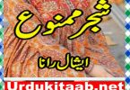 Shajar E Mamnu Urdu Novel By Eshal Rana Episode 1 Download
