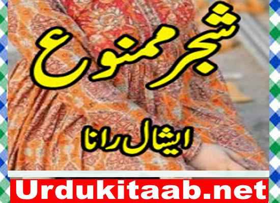 Shajar E Mamnu Urdu Novel By Eshal Rana Episode 1 Download
