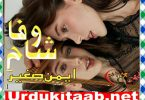 Sham E Wafa Urdu Novel By Aiman Sagheer Download