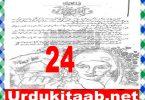 Sham Ki Haveli Mein Urdu Novel By Rukhsana Nigar Adnan Episode 24 Download