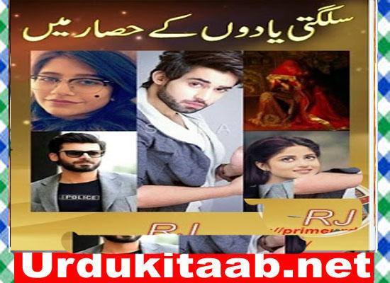 Sulagti Yadon Ke Hisar Mein Urdu Novel By RJ Part 3 Download