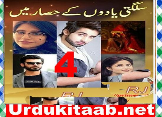 Sulagti Yadon Ke Hisar Mein Urdu Novel By RJ Part 4 Download