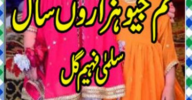 Tum Jiyo Hazaro Saal Urdu Novel By Salma Faheem Gul Download