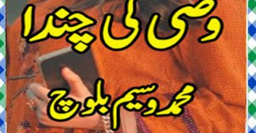 Wasi Ki Chanda Urdu Novel By Muhammad Waseem Baloch Download