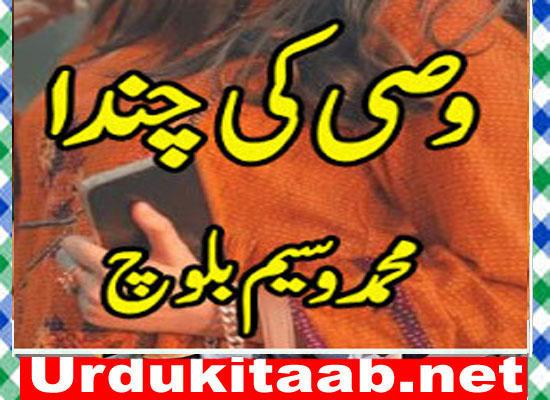 Wasi Ki Chanda Urdu Novel By Muhammad Waseem Baloch Download