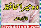 Wo Mera Muhafiz Urdu Novel By Faiza Ahmed Download