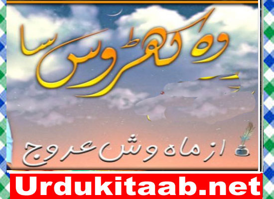 Wo kharoos sa Urdu Novel written by Mahwish Urooj Download