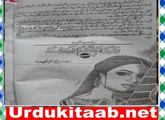 Zindagi Hum Tujhe Guzaren Gey Urdu Novel By Rahat Jabeen Episode 2 Free Download