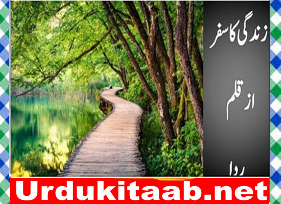 Zindagi Ka Safar Urdu Novel By Rida Download