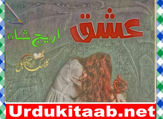 ishq Urdu Novel by Areej Shah Complete Download
