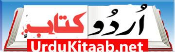 Daily Urdu Books, Novels Online Digest Download